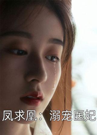 凤求凰:溺宠医妃小说