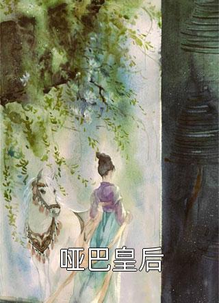 哑巴皇后小说在线阅读小说全文免费阅读(万贵妃)(哑巴皇后)