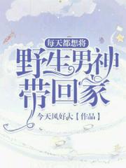 赵云浩周艾在线阅读 叫每天都想将野生男神带回家的小说阅读