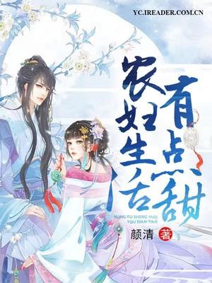 盛九叶葵小说《农妇生活有点甜》在线阅读