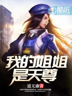 陈泽陈韵小说《我的姐姐是天尊》在线阅读