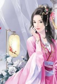 冥辰君墨雪小说《军神皇后》在线阅读