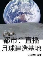 都市:直播月球建造基地
