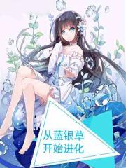 (叶昊)为男女主角小说从蓝银草开始进化在线阅读