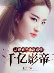 从跟刘天仙离婚到千亿影帝