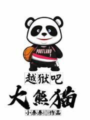 越狱吧,大熊猫
