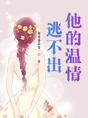超爱番茄酱章节阅读 陆楷睿沈米楠小说在线阅读 逃不出他的温情
