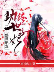 李可欣子章节阅读 柳笙潇苏轻舞小说在线阅读 盛世绝宠纨绔世子妃