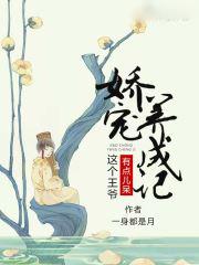 《娇宠养成记这个王爷有点儿呆》小说江缇顾以棠在线阅读
