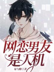 网恋男友是人机小说秦霂007号在线阅读