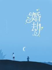 青梨章节阅读 刘胜堂李莫雨小说在线阅读 婚劫