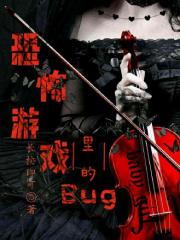 恐怖游戏里的bug