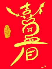 崔浩辛荣最新章节 喜盈眉章节阅读