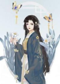 王妃图我貌美如花