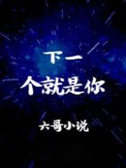 下一个就是你小说阅读 主角韩松明岳小杉小说