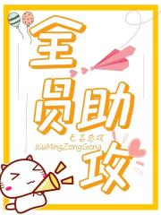 千倾丞公孙荼尧为男女主角小说全员助攻在线阅读