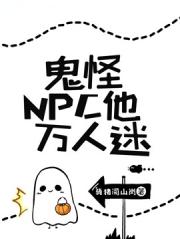 鬼怪NPC他万人迷