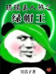 琉璃美人煞之绿帽王