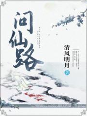 问仙路小说阅读 主角楚宁厉一依小说