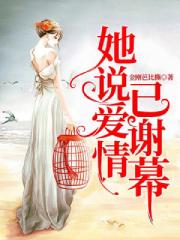 萧漠北陆西城沈清欢在线阅读 叫她说爱情已谢幕的小说阅读