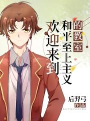 周若嘉绫小路为男女主角小说欢迎来到和平至上主义的教室在线阅读