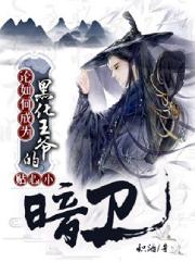 楚卿解渊为男女主角小说论如何成为黑化王爷的贴心小暗卫在线阅读
