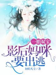时音靳薄言为男女主角小说一胎双宝影后妈咪要出逃在线阅读