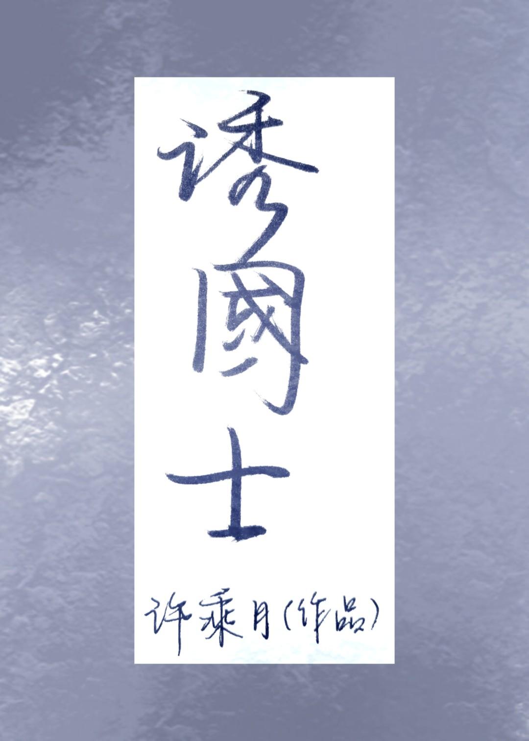 诱国士全文免费阅读(凤醉秋 赵渭)