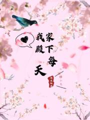 陈思远林亦初在线阅读 叫我家殿下每天都在犯病的小说阅读