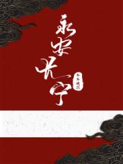 纳兰长宁林深樾为男女主角小说永安长宁在线阅读