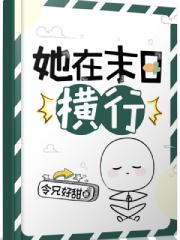 杜厌厌玉龙潭顾戚江麒为男女主角小说她在末日横行在线阅读