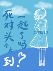 秦慕野傅云齐为男女主角小说死对头今天到一起了吗在线阅读