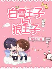 程青苏白为男女主角小说白雪王子与狼王子在线阅读