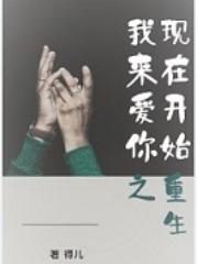 席林林鑫为男女主角小说重生之现在开始我来爱你在线阅读