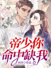 杨紫伊风鸣鹤为男女主角小说帝少你命中缺我在线阅读