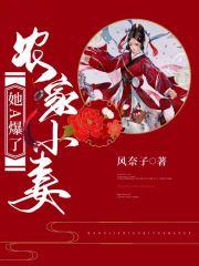 赵如澜在线阅读 叫农家小妻她A爆了的小说阅读