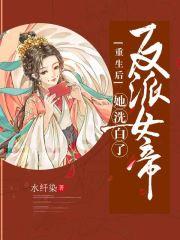 凤殊晏序为男女主角小说重生后反派女帝洗白了在线阅读