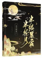 安槿为男女主角小说半缕晨霜半轮月在线阅读