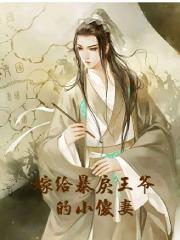 陈瑾修沈少卿为男女主角小说替嫁成为暴戾王爷的小傻妻在线阅读