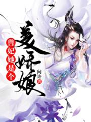 秦之若西门瑞雪为男女主角小说兽妃她是个美娇娘在线阅读