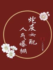 苏奈楚敬迟为男女主角小说炮灰女配人气爆棚在线阅读