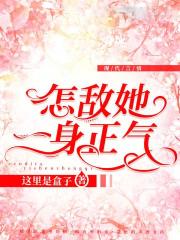 卫依池怀渊为男女主角小说怎敌她一身正气在线阅读