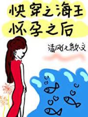 苏乔雾生为男女主角小说快穿之苏爽妖女怀孕后在线阅读