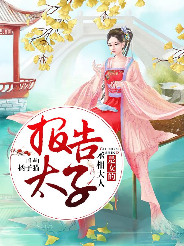橘子猫在线阅读 江墨诀李沐歌小说 报告太子丞相大人是女的
