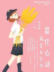 叶倾颜在线阅读 江洋柳音音小说 最佳心动萌妻有点甜
