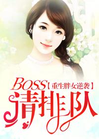 水鱼在线阅读 兰宇辰初七七小说 重生胖女逆袭BOSS请排队