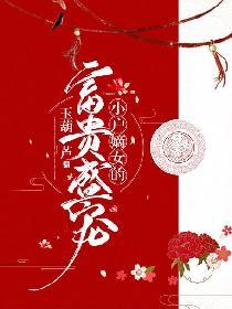 晏魁付流藜在线阅读 小户嫡女的富贵盛宠小说