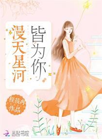 程筱冉在线阅读 小说(漫天星河皆为你)