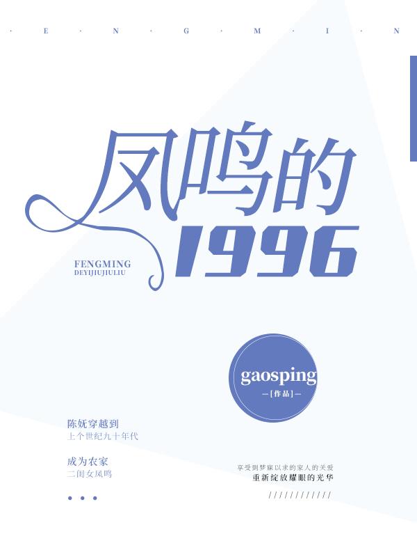 凤鸣的1996