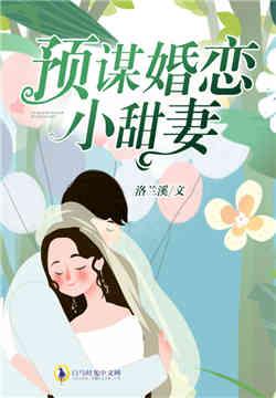 顾培衍宁烟小说 《预谋婚恋小甜妻》在线阅读